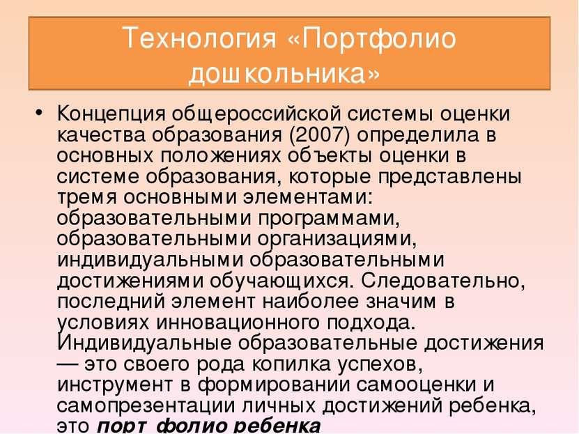 Технология «Портфолио дошкольника» Концепция общероссийской системы оценки ка...