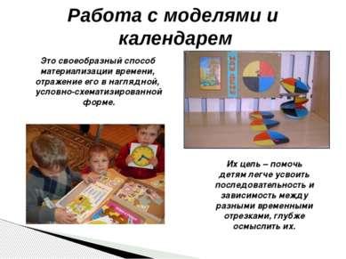 Их цель – помочь детям легче усвоить последовательность и зависимость между р...