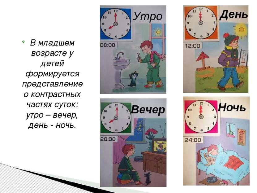 В младшем возрасте у детей формируется представление о контрастных частях сут...