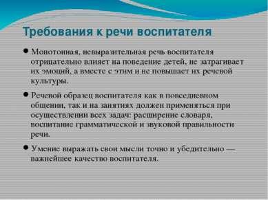 Требования к речи воспитателя Монотонная, невыразительная речь воспитателя от...