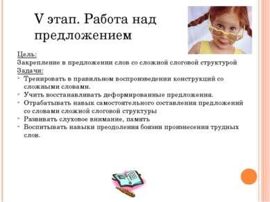 Цель: Закрепление в предложении слов со сложной слоговой структурой Задачи: Т...