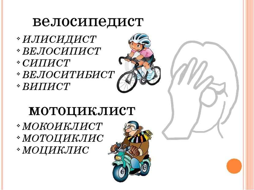 ИЛИСИДИСТ ВЕЛОСИПИСТ СИПИСТ ВЕЛОСИТИБИСТ ВИПИСТ велосипедист мотоциклист МОКО...