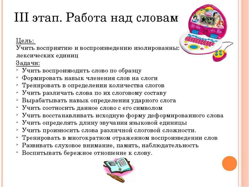 Цель: Учить восприятию и воспроизведению изолированных лексических единиц Зад...