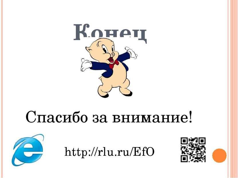 Конец Спасибо за внимание! http://rlu.ru/EfO