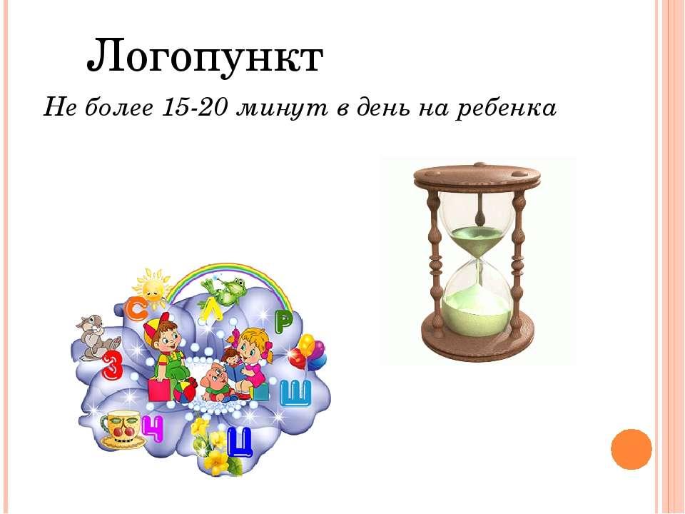 Не более 15-20 минут в день на ребенка Логопункт