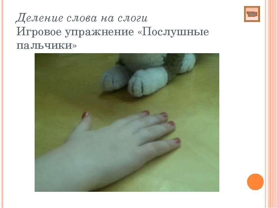 Деление слова на слоги Игровое упражнение «Послушные пальчики»