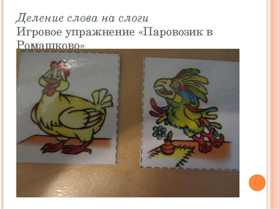 Деление слова на слоги Игровое упражнение «Паровозик в Ромашково»