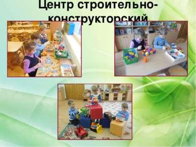 Центр строительно-конструкторский