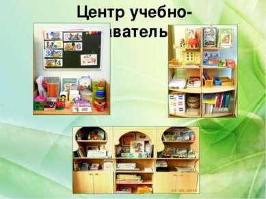 Центр учебно-познавательный