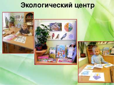 Экологический центр