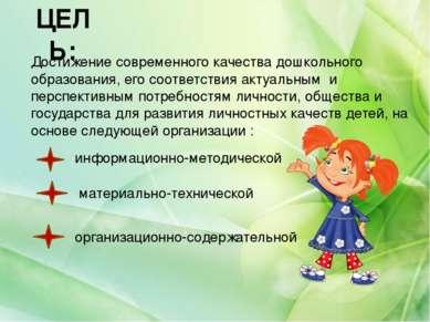 ЦЕЛЬ: Достижение современного качества дошкольного образования, его соответст...