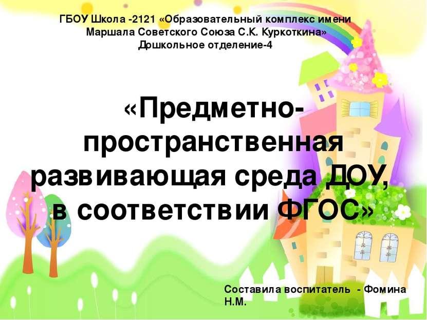 ГБОУ Школа -2121 «Образовательный комплекс имени Маршала Советского Союза С.К...