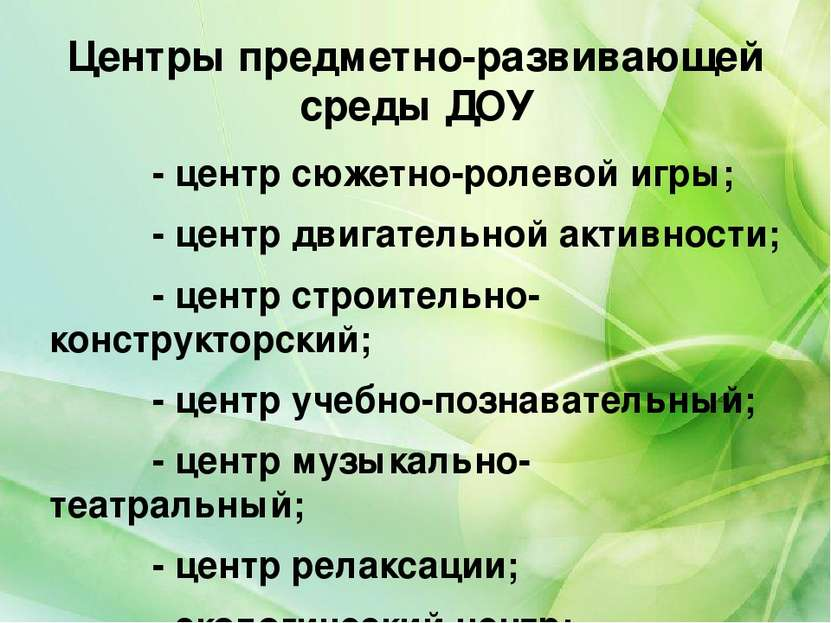 Центры предметно-развивающей среды ДОУ - центр сюжетно-ролевой игры; - центр ...