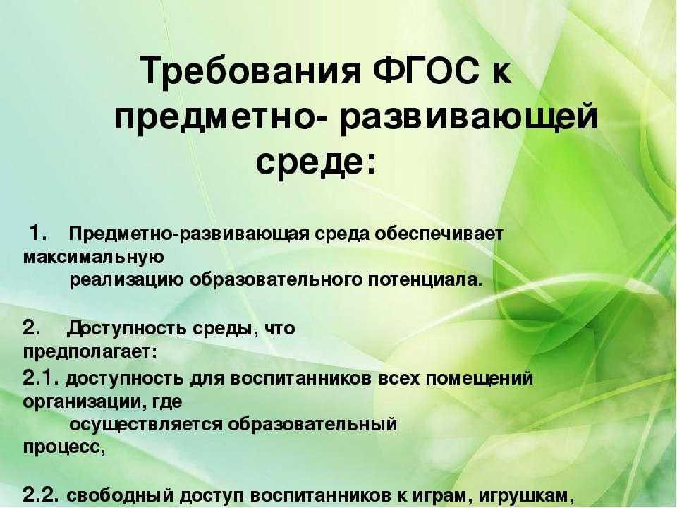 Требования ФГОС к предметно- развивающей среде: 1. Предметно-развивающая ...