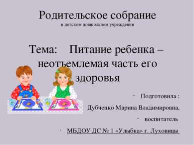 Родительское собрание в детском дошкольном учреждении Тема: Питание ребенка –...