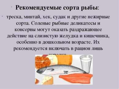 Рекомендуемые сорта рыбы: треска, минтай, хек, судак и другие нежирные сорта....