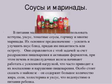 Соусы и маринады. В питании малышей недопустимо использовать кетчупы, уксус, ...