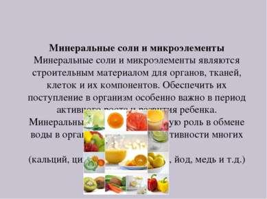 Минеральные соли и микроэлементы Минеральные соли и микроэлементы являются ст...