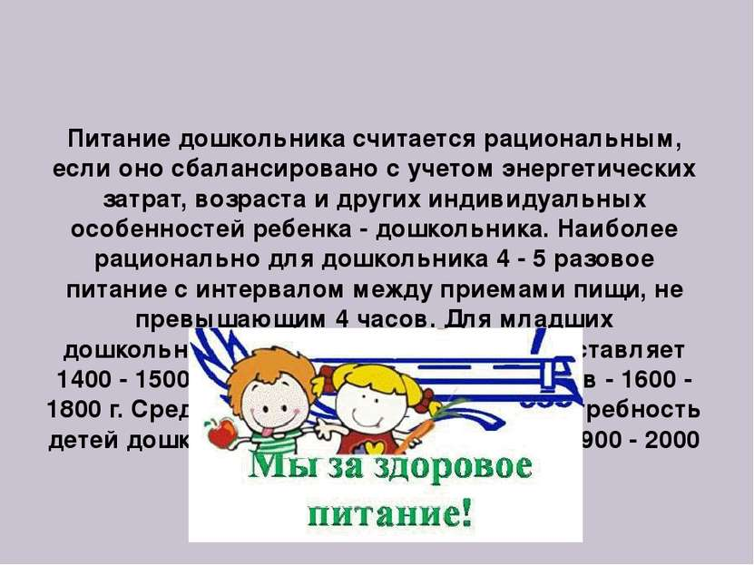 Питание дошкольника считается рациональным, если оно сбалансировано с учетом ...