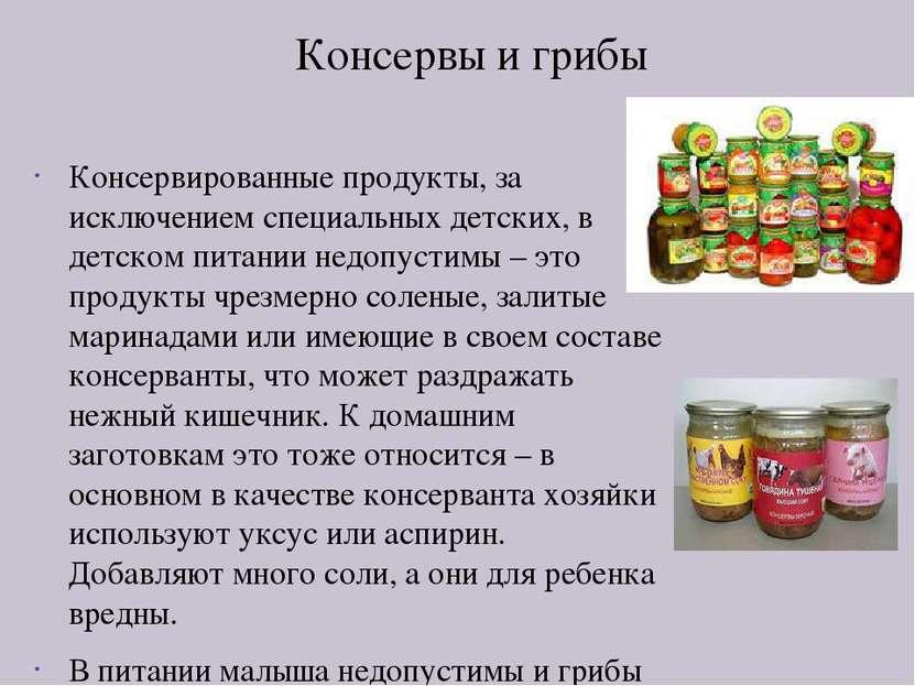 Консервы и грибы Консервированные продукты, за исключением специальных детски...