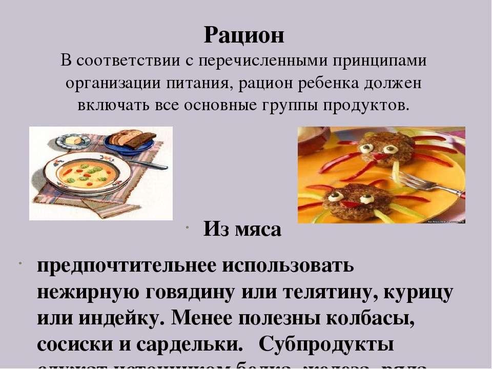 Рацион В соответствии с перечисленными принципами организации питания, рацион...
