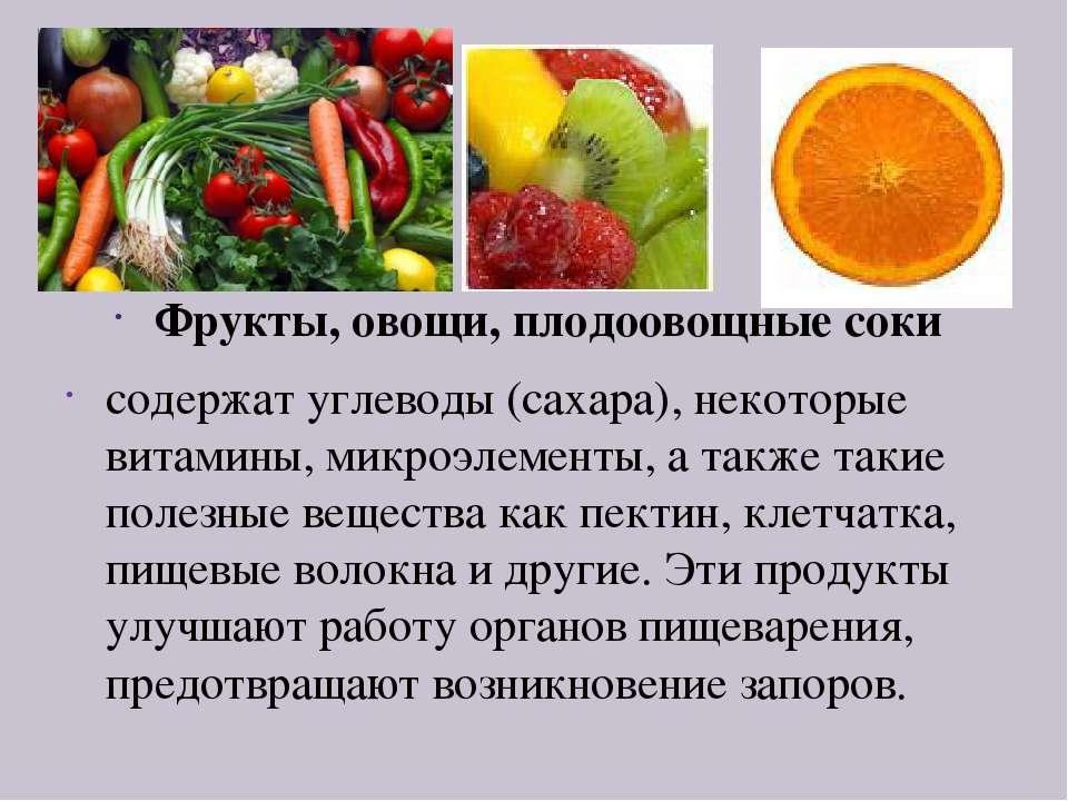 Фрукты, овощи, плодоовощные соки содержат углеводы (сахара), некоторые витами...