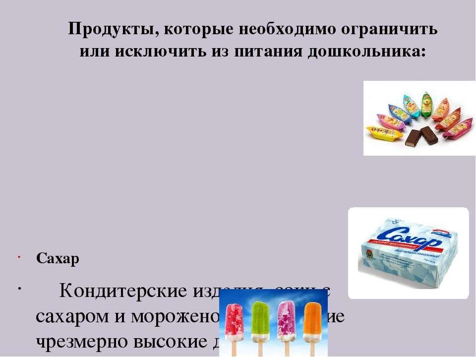 Продукты, которые необходимо ограничить или исключить из питания дошкольника:...