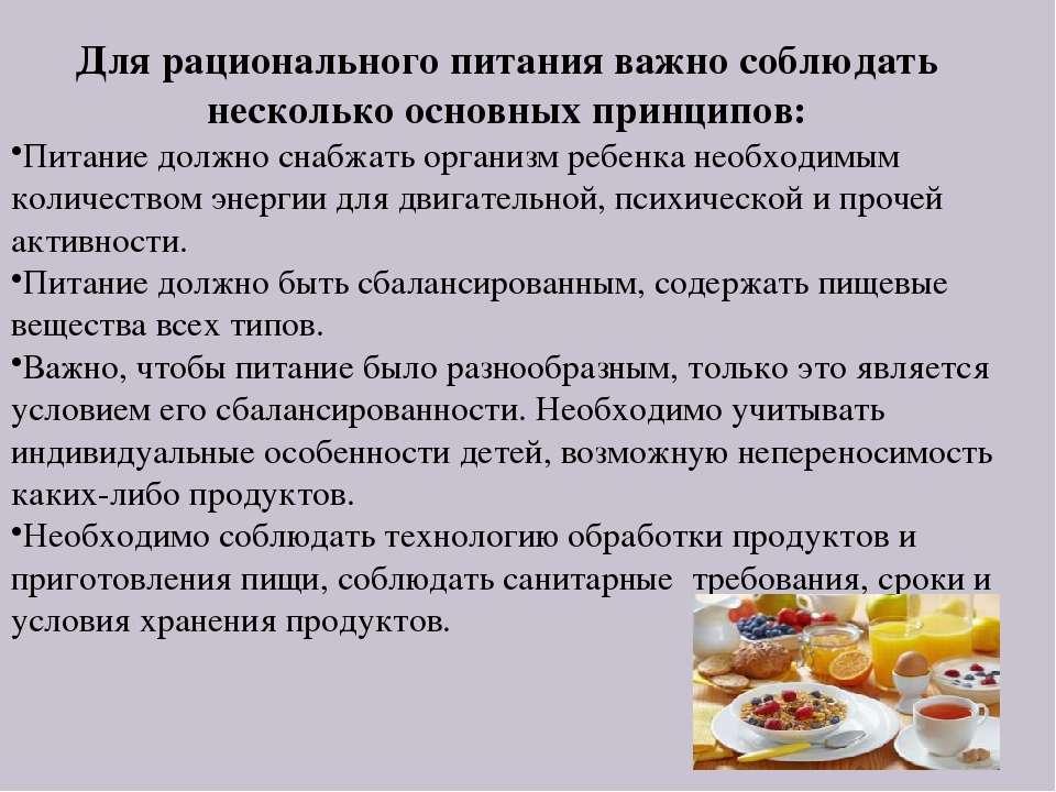 Для рационального питания важно соблюдать несколько основных принципов: Питан...