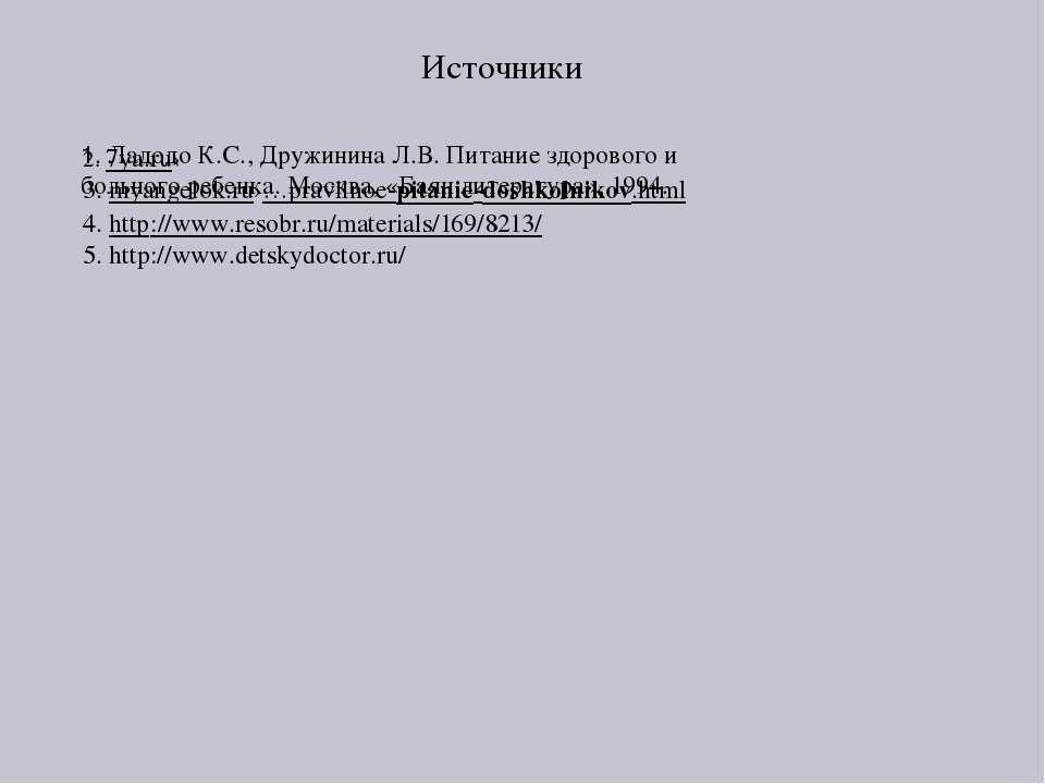 2. 7ya.ru› 3. myangelok.ru›…pravilnoe-pitanie-doshkolnikov.html 4. http://www...