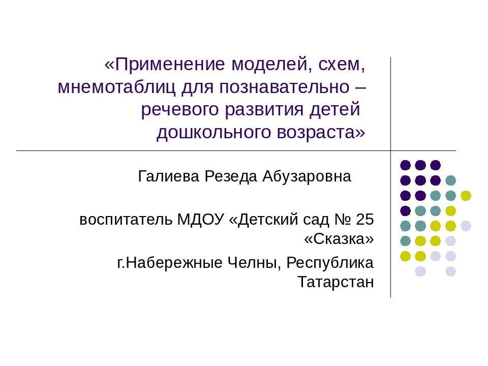 «Применение моделей, схем, мнемотаблиц для познавательно – речевого развития ...