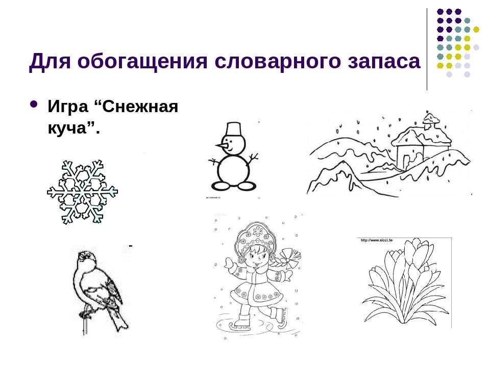 """Для обогащения словарного запаса Игра """"Снежная куча""""."""