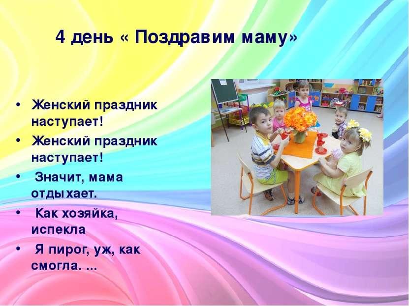 4 день « Поздравим маму» Женский праздник наступает! Женский праздник наступа...