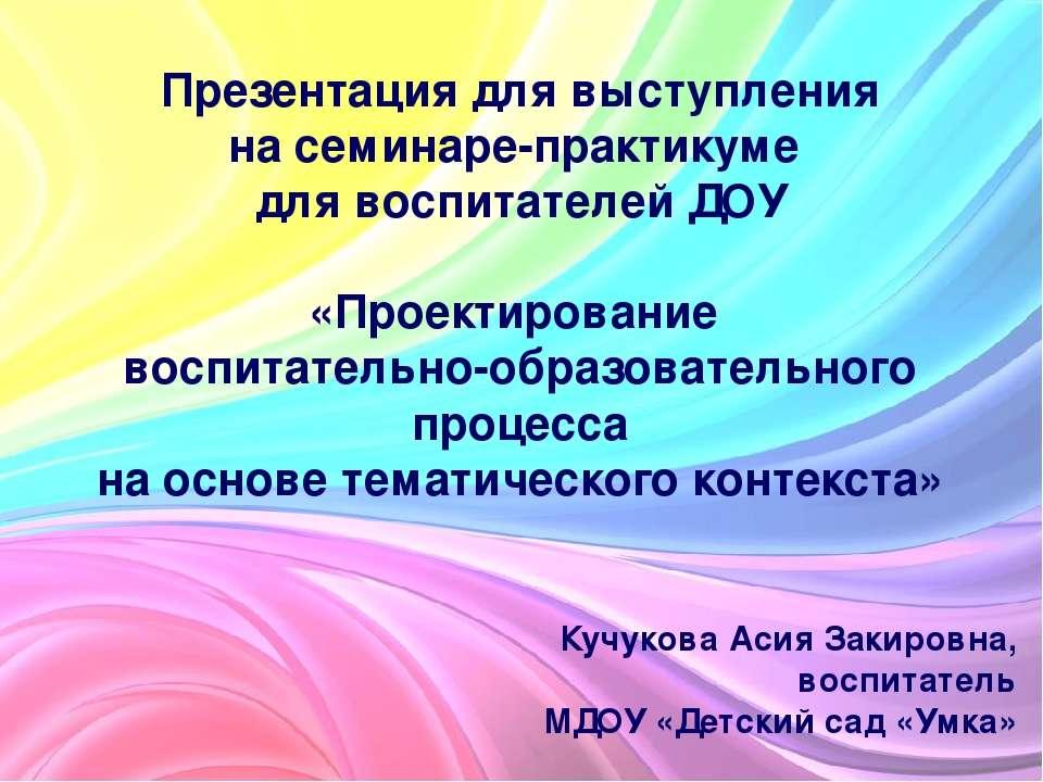 Презентация для выступления на семинаре-практикуме для воспитателей ДОУ «Прое...