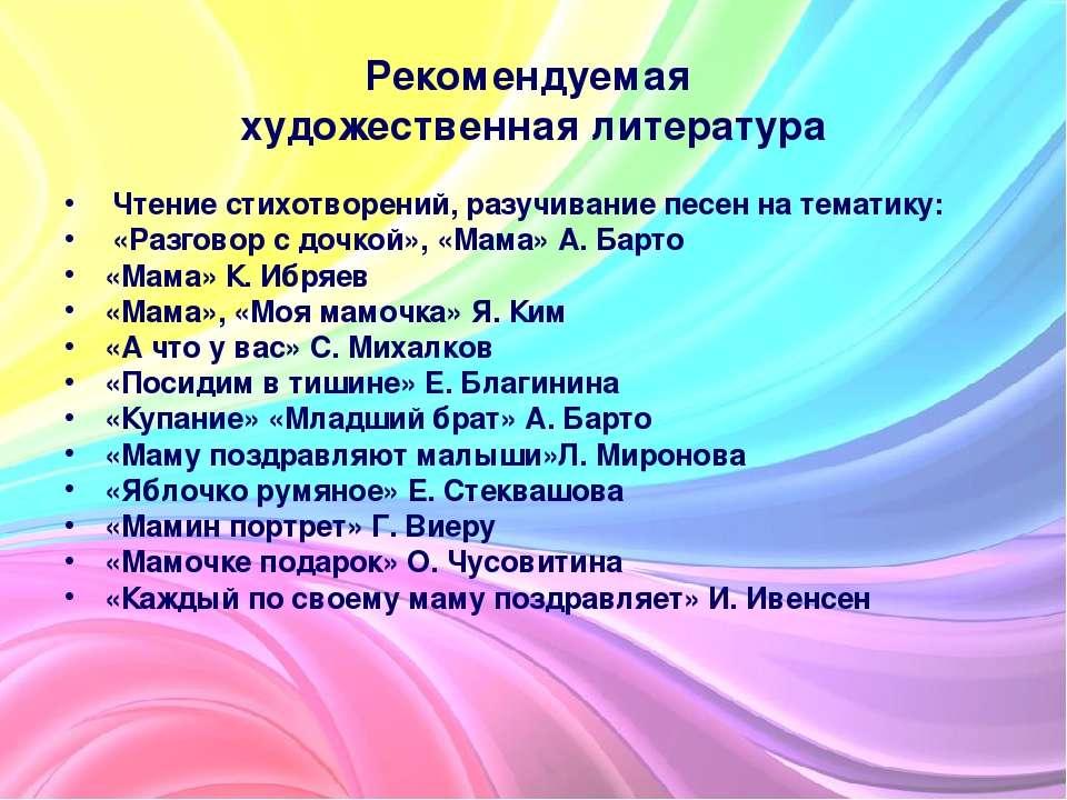 Рекомендуемая художественная литература Чтение стихотворений, разучивание пес...