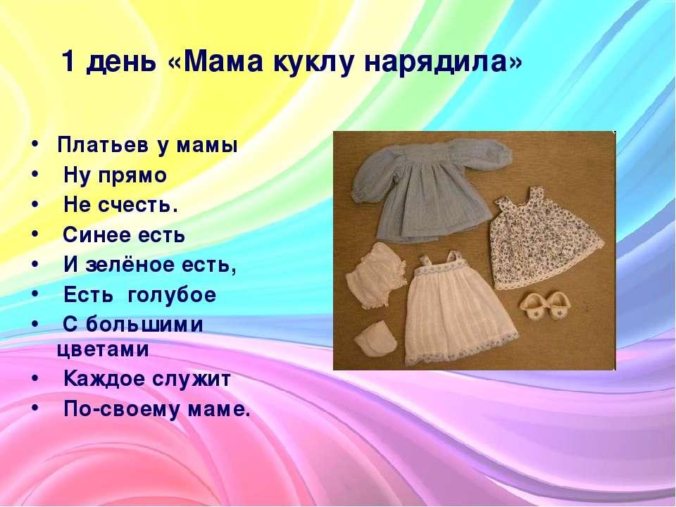 1 день «Мама куклу нарядила» Платьев у мамы Ну прямо Не счесть. Синее есть И ...