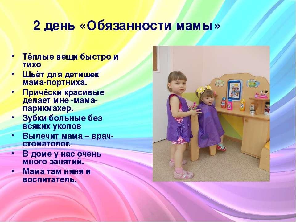 2 день «Обязанности мамы» Тёплые вещи быстро и тихо Шьёт для детишек мама-пор...