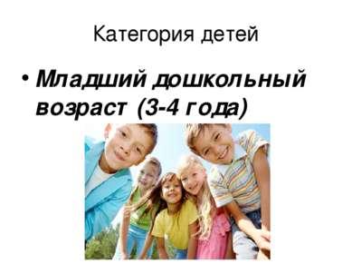 Категория детей Младший дошкольный возраст(3-4 года)