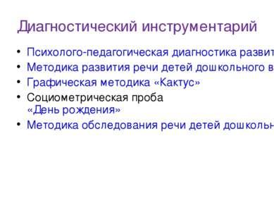 Диагностический инструментарий Психолого-педагогическая диагностика развития ...