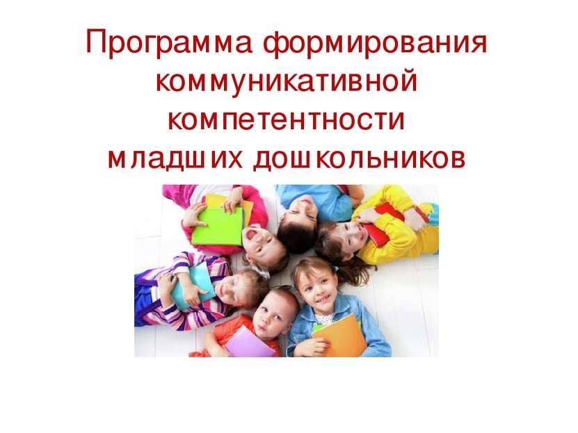 Программа формирования коммуникативной компетентности младших дошкольников ...