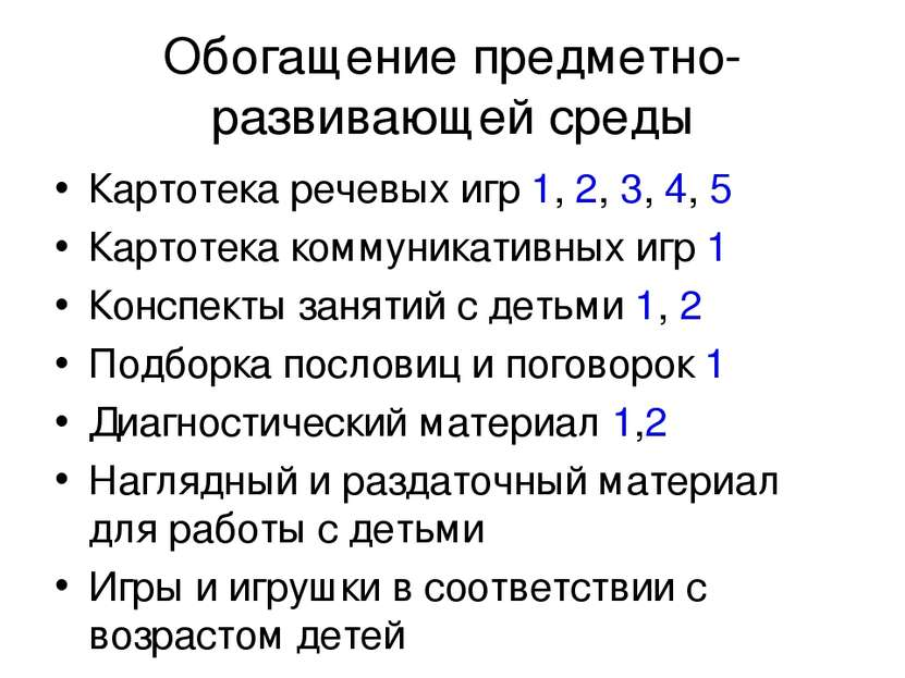 Обогащение предметно-развивающей среды Картотека речевых игр 1, 2, 3, 4, 5 Ка...