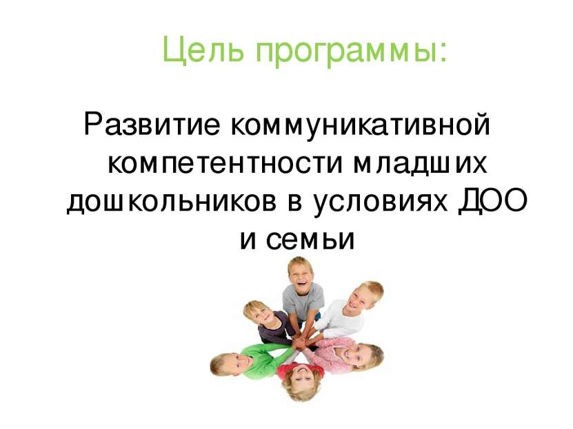 Цель программы: Развитие коммуникативной компетентности младших дошкольников ...