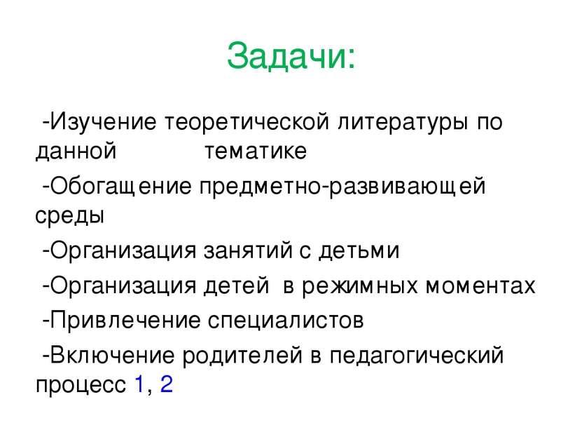 Задачи: -Изучение теоретической литературы по данной тематике -Обогащение пре...