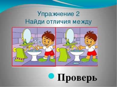 Упражнение 2 Найди отличия между картинками Проверь себя