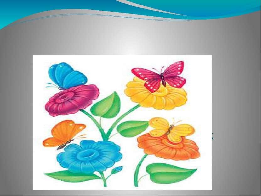 постарайся запомнить, на каких цветках сидят эти бабочки