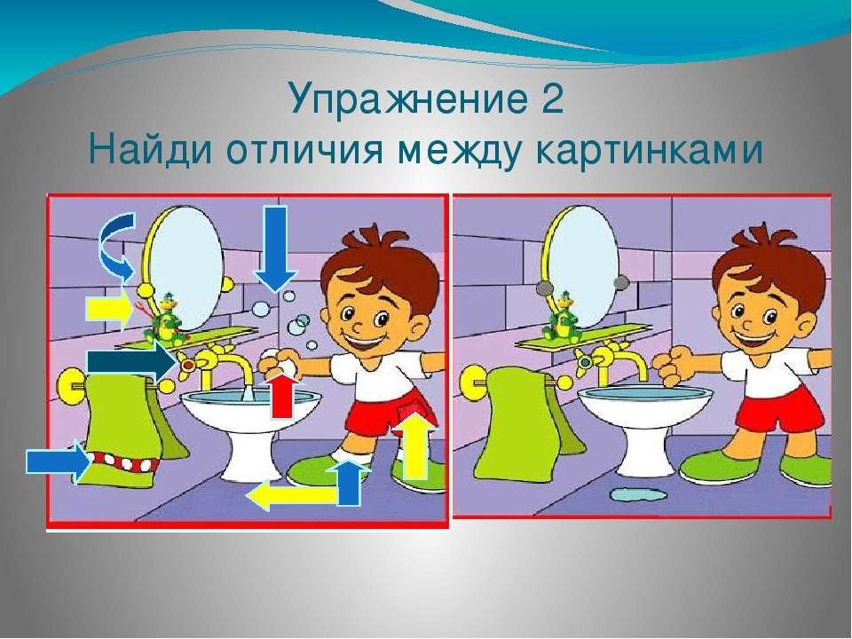 Упражнение 2 Найди отличия между картинками