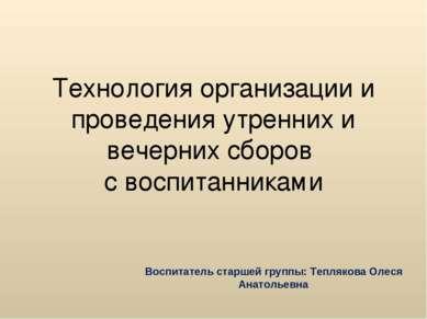 Воспитатель старшей группы: Теплякова Олеся Анатольевна Технология организаци...