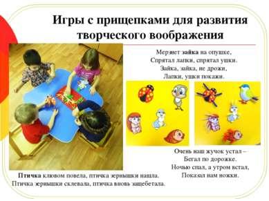 Игры с прищепками для развития творческого воображения Мерзнет зайка на опушк...