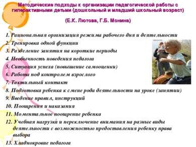 Методические подходы к организации педагогической работы с гиперактивными дет...
