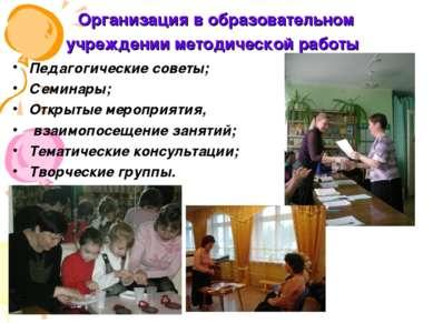 Организация в образовательном учреждении методической работы Педагогические с...