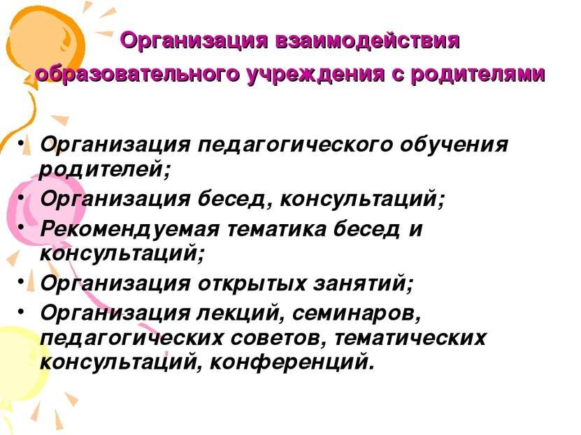 Организация взаимодействия образовательного учреждения с родителями Организац...